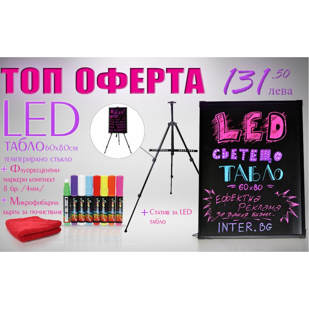 Промоционален комплект Светещо LED табло + Стойка  4