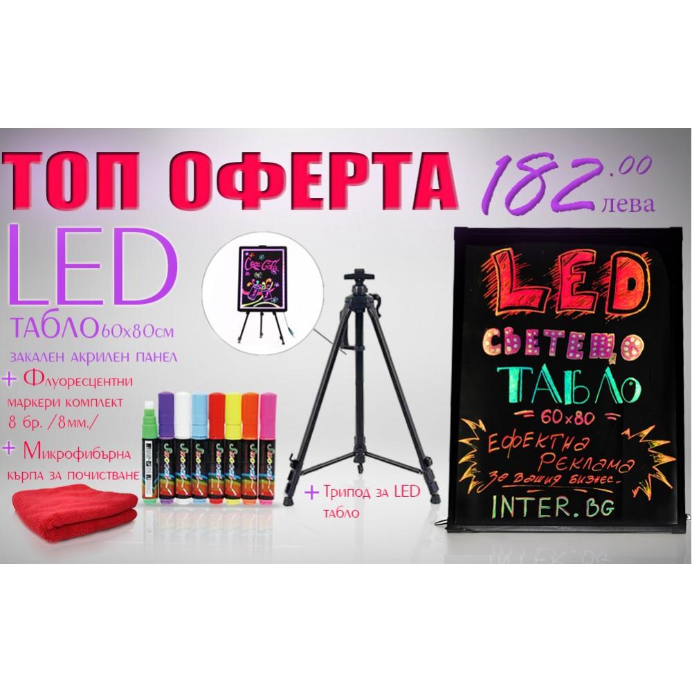Промоционален комплект Светещо LED табло + Стойка 8